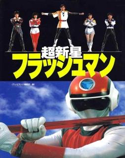 Choushinsei Flashman The Movie