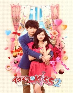 Itazura na Kiss 2 - Love in Tokyo