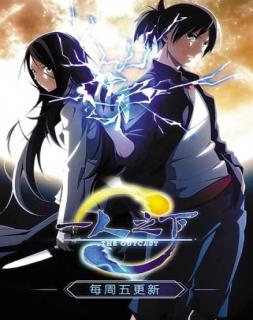 Hitori no Shita: The Outcast 2nd Season
