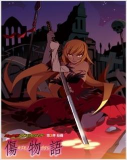 Kizumonogatari I: Tekketsu-hen