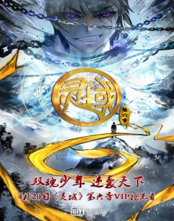 Ling Yu 1.5