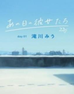 Ano Hi no Kanojo-tachi