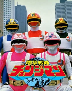 Dengeki Sentai Changeman The Movie
