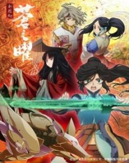 Ken En Ken: Aoki Kagayaki - Xuan Yuan Sword Luminary