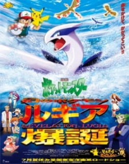 Pokemon: The Movie 2000 Dublado