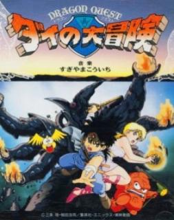 Dragon Quest: Dai no Daibouken - Movie 1