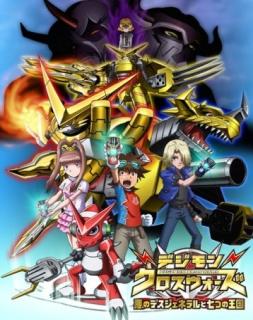 Digimon Xros Wars ||