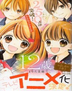 12-sai.: Chicchana Mune no Tokimeki S2