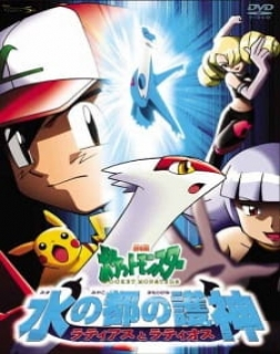 Pokemon Filme 5 Herois Pokemon Latios e Latias