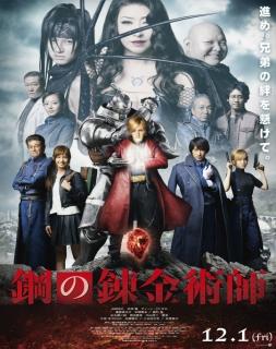 Fullmetal Alchemist - Live Action - Legendado