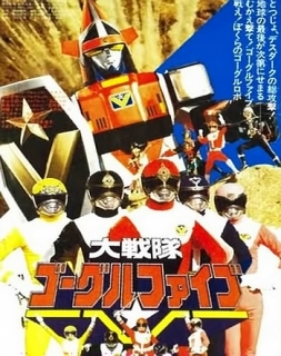 Dai Sentai Goggle V The Movie