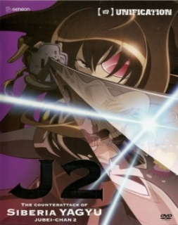 Jubei-chan The Ninja Girl 2