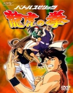 Battle Spirits: Ryuuko no Ken - Dublado