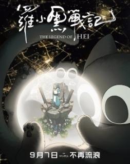 Luo Xiao Hei Zhan Ji (Filme)