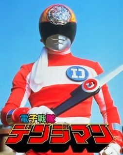 Denshi Sentai Denziman - The Movie