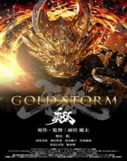 GARO: Gold Storm