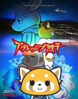 Aggressive Retsuko (ONA) 2 - Dublado