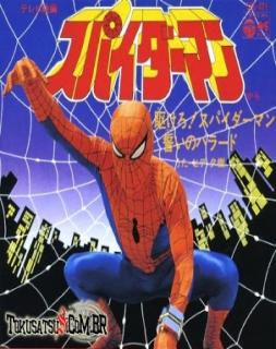 Spider-Man (Homem Aranha) Tokusatsu