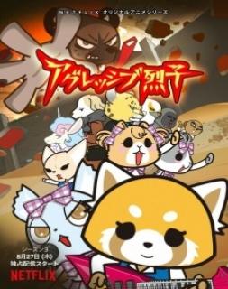 Aggressive Retsuko (ONA) 3 - Dublado