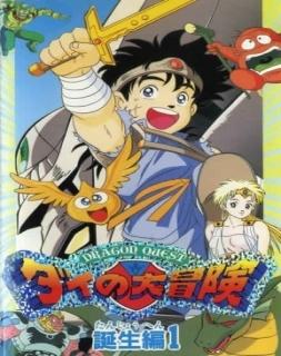 Dragon Quest: Dai no Daibouken (1991) - Dublado