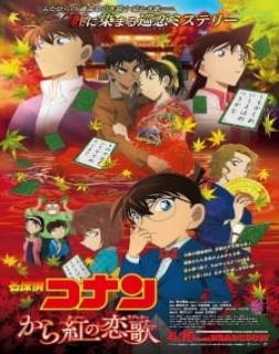 Detective Conan 21: The Crimson Love Letter