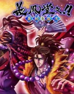 Gifuu Doudou !!: Kanetsugu Para Keiji