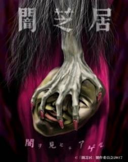 Yami Shibai 5