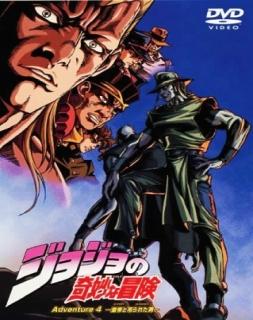 JoJo no Kimyou na Bouken: Adventure (1993-2000)