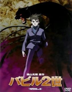 Babel Nisei (2001)