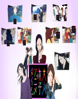 Otona Joshi no Anime Time: Kawamo wo Suberu Kaze