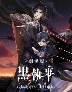 Kuroshitsuji: Book of the Atlantic