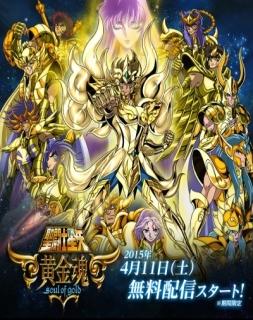 Os Cavaleiros do Zodíaco: Alma de Ouro - Dublado