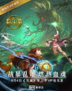 Ling Yu 3