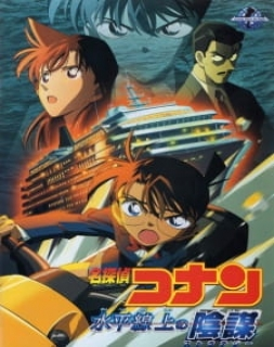 Detective Conan 09: Strategy Above the Depths