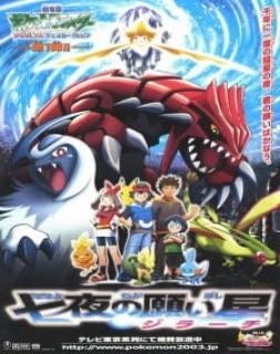 Pokémon Filme 6 Jirachi - Realizador de Desejos