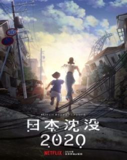 Nihon Chinbotsu 2020 - Dublado