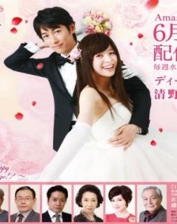 Hapimari Happy Marriage!