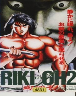 Riki-Ou