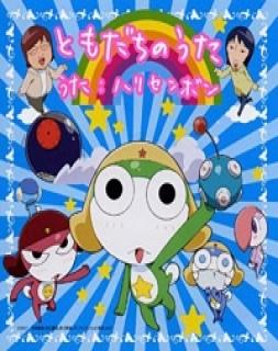 Chibi Kero: Kerobouru no Himitsu!?