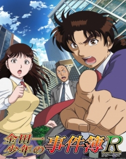 Kindaichi Shounen No Jikenbo Returns