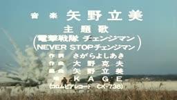 Changeman 01   Tokusatsu   - Anitube
