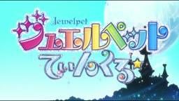 Jewelpet Twinkle☆ - 21