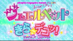 Jewelpet Kira Deco! - 08