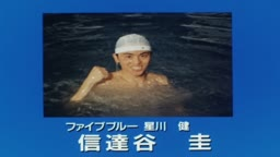 Chikyu Sentai Fiveman ep 09   Tokusatsu   - Anitube