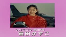 Chikyu Sentai Fiveman ep 10   Tokusatsu   - Anitube
