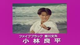Chikyu Sentai Fiveman ep 12   Tokusatsu   - Anitube