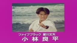 Chikyu Sentai Fiveman ep 16   Tokusatsu   - Anitube