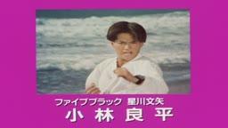 Chikyu Sentai Fiveman ep 22   Tokusatsu   - Anitube