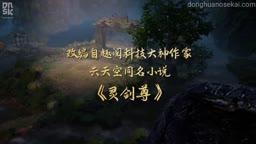 Ling Jian Zun 4 ep 09     - Anitube