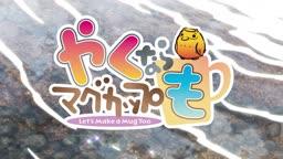 Yakunara Mug Cup mo ep 1